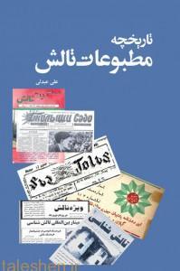 talesh (3)