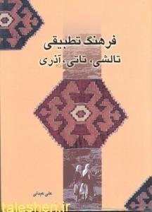 انتشار ویراست دوم فرهنگ تطبیقی تالشی – تاتی – آذری