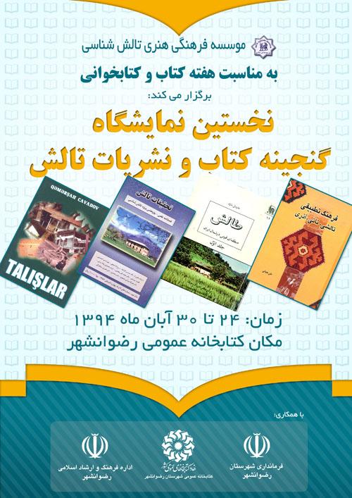 نمایشگاه گنجینه کتاب و نشریات تالش