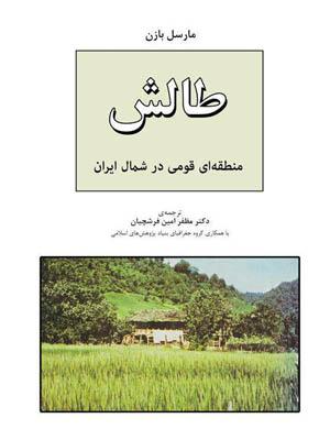 انتشار چاپ جدید کتاب ( طالش )