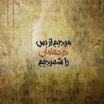 رونمایی از نخستین مجموعه شعر سجاد رحمانی