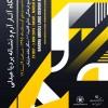 نمایشگاه طراحی دیجیتال