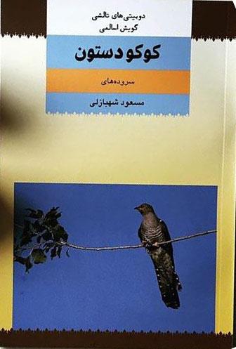 مسعود شهبازلی