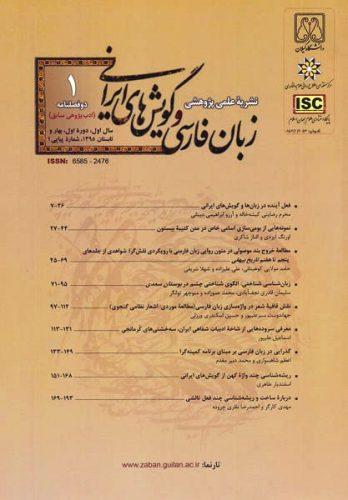 زبان فارسی و گویش های ایرانی